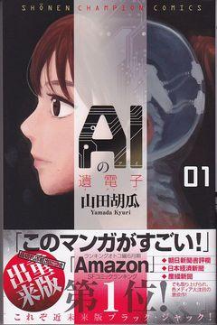 Ai_no_idensi_01