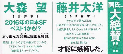 YOKOHAMA STATION FABLE