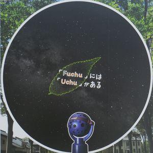 Fuchuuchu1805a