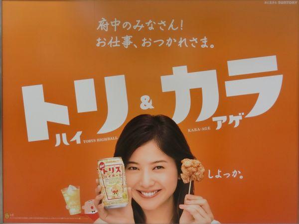 Torikara181004fuchu