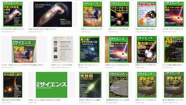 Nikkei science universe