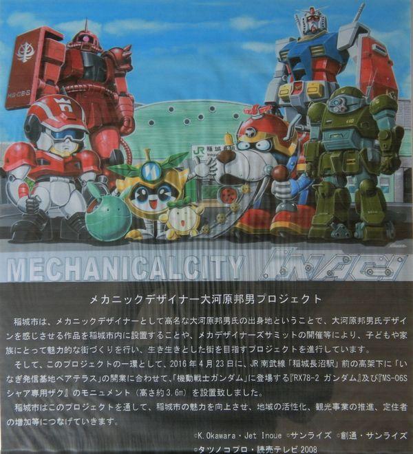 Gundam171009g