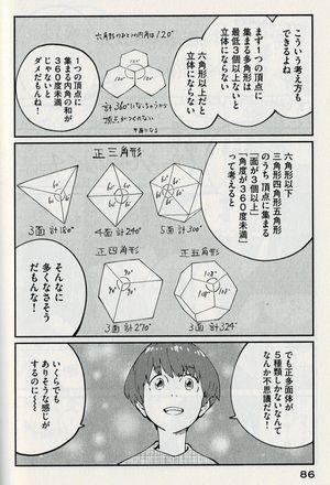 Hajimealgorism4polyhedra5