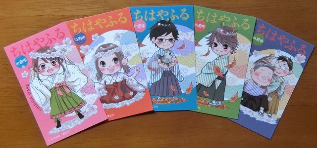 Chihayafuru201210b