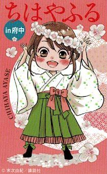 Chihayafuru201210c1