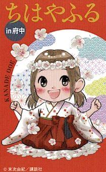 Chihayafuru201210c2