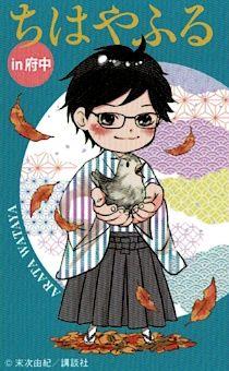 Chihayafuru201210c3