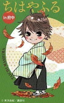 Chihayafuru201210c4