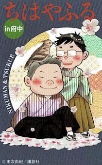 Chihayafuru201210c5