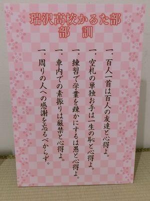 Chihayafuru210119b