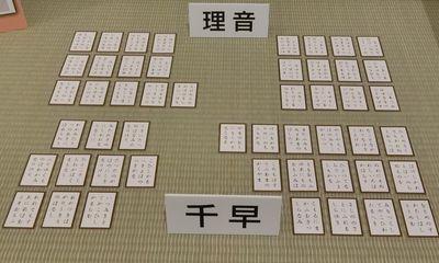 Chihayafuru210119c