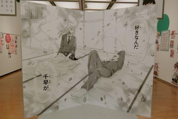 Chihayafuru210119g3