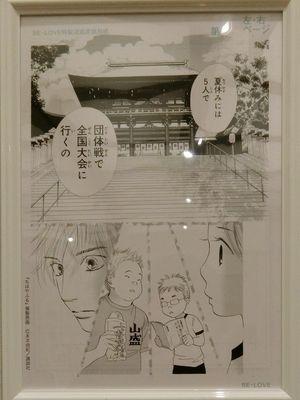 Chihayafuru210119j