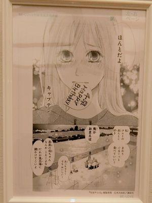 Chihayafuru210119k