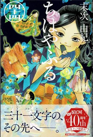 Chihayafuru44