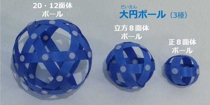 Graetcircleballs3b
