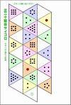 Icosahedrondicenenga