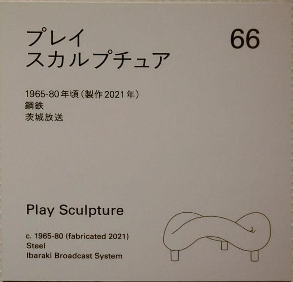 Playsculpture210806c