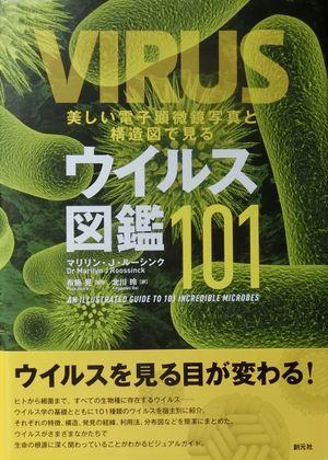 Virus101a